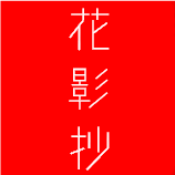hanakagesho_logo_red.png