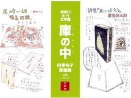 内澤旬子の画像 p1_2