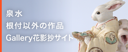 泉水 根付以外の作品 ギャラリー花影抄サイト